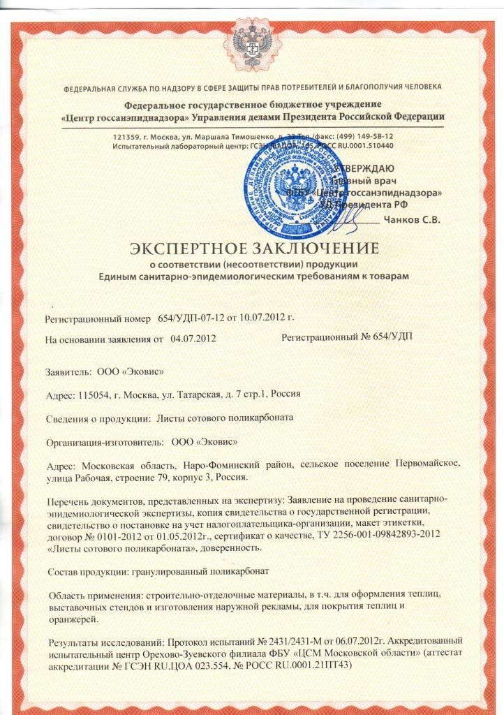 сибирские теплицы официальный